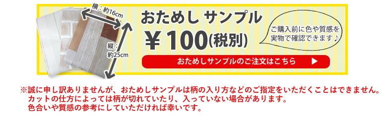おためしサンプルのご注文はこちら 簡単シール壁紙のおためしサンプルは100円(税別)