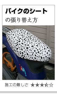 バイクシートの張り替え方