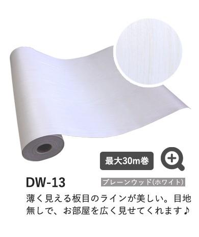 プレーンウッド(ホワイト) DW-13