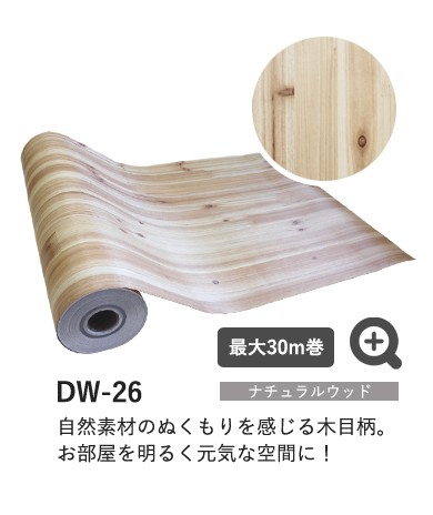ナチュラルウッド DW-26
