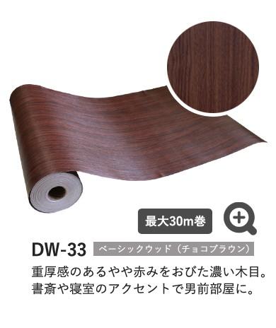 ベーシックウッド(チョコブラウン) DW-33