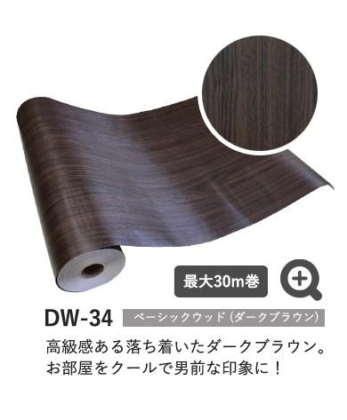 ベーシックウッド(ダークブラウン) DW-34