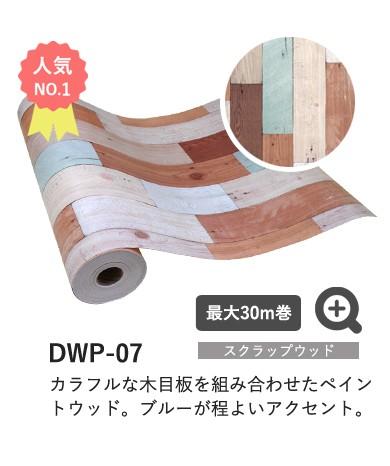 スクラップウッド DWP-07
