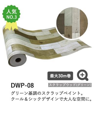 スクラップウッド(グリーン) DWP-08