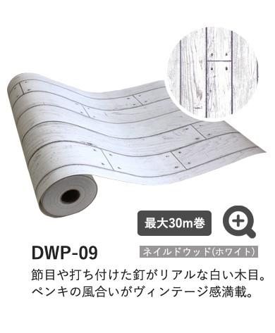 ネイルドウッド(ホワイト) DWP-09