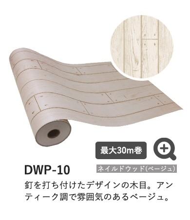 ネイルドウッド(ベージュ) DWP-10