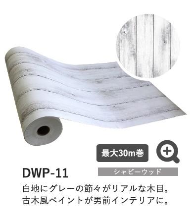シャビーウッド DWP-11