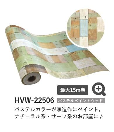 パステルペイントウッド HVW-22506