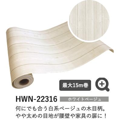 ホワイトベージュ HWN-22316