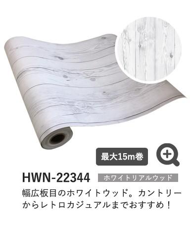 ホワイトリアルウッド HWN-22344