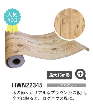 リアルウッド HWN-22345