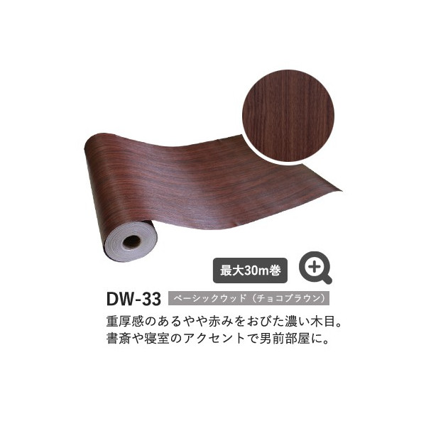 壁紙 シール壁紙 貼ってはがせる 賃貸でもOK 木目柄 ウッドデザインの簡単DIY壁紙シール 1m単位販売|kabegami-doujou|17