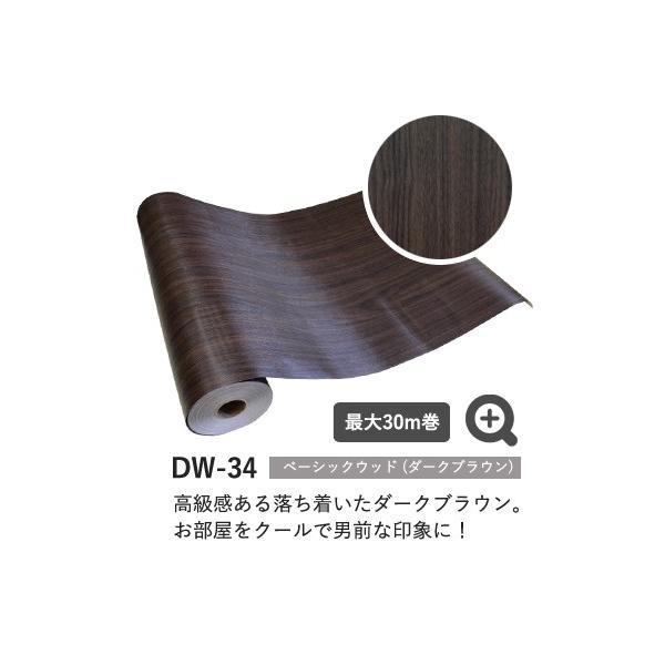 壁紙 シール壁紙 貼ってはがせる 賃貸でもOK 木目柄 ウッドデザインの簡単DIY壁紙シール 1m単位販売|kabegami-doujou|18