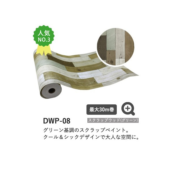 壁紙 シール壁紙 貼ってはがせる 賃貸でもOK 木目柄 ウッドデザインの簡単DIY壁紙シール 1m単位販売|kabegami-doujou|23
