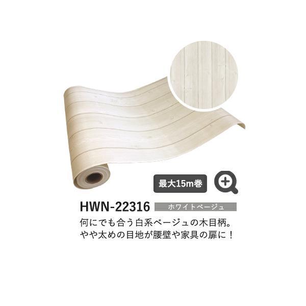 壁紙 シール壁紙 貼ってはがせる 賃貸でもOK 木目柄 ウッドデザインの簡単DIY壁紙シール 1m単位販売|kabegami-doujou|08