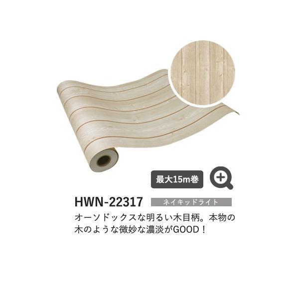 壁紙 シール壁紙 貼ってはがせる 賃貸でもOK 木目柄 ウッドデザインの簡単DIY壁紙シール 1m単位販売|kabegami-doujou|09