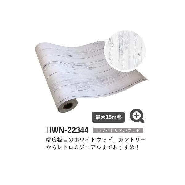 壁紙 シール壁紙 貼ってはがせる 賃貸でもOK 木目柄 ウッドデザインの簡単DIY壁紙シール 1m単位販売|kabegami-doujou|11