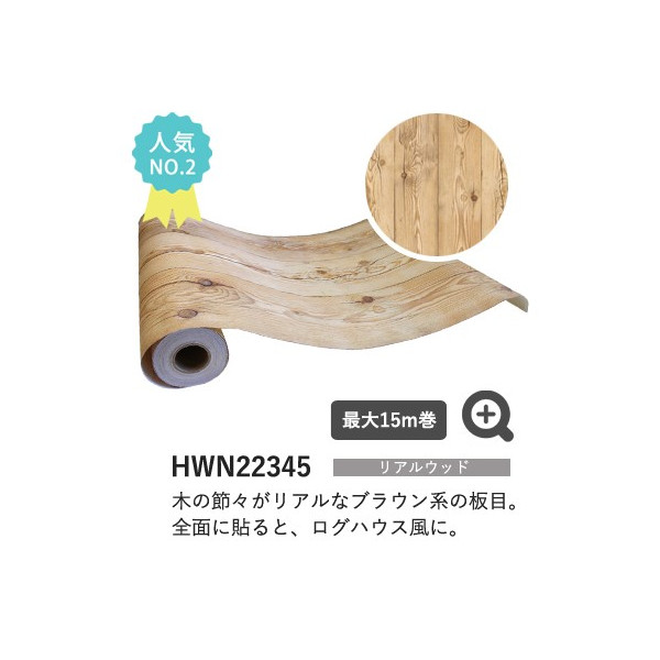 壁紙 シール壁紙 貼ってはがせる 賃貸でもOK 木目柄 ウッドデザインの簡単DIY壁紙シール 1m単位販売|kabegami-doujou|12