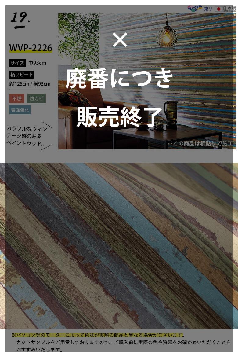 カラフル 木目 壁紙
