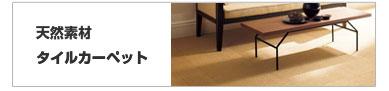 タイルカーペット、天然素材、自然素材