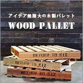 パレット 木製
