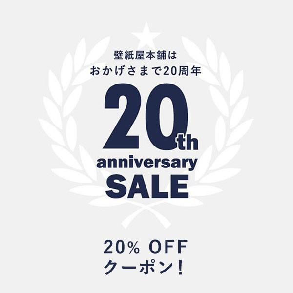 20周年記念セール!20%OFFクーポン