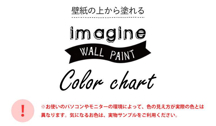 Imagine Wall Paint カラーチャート