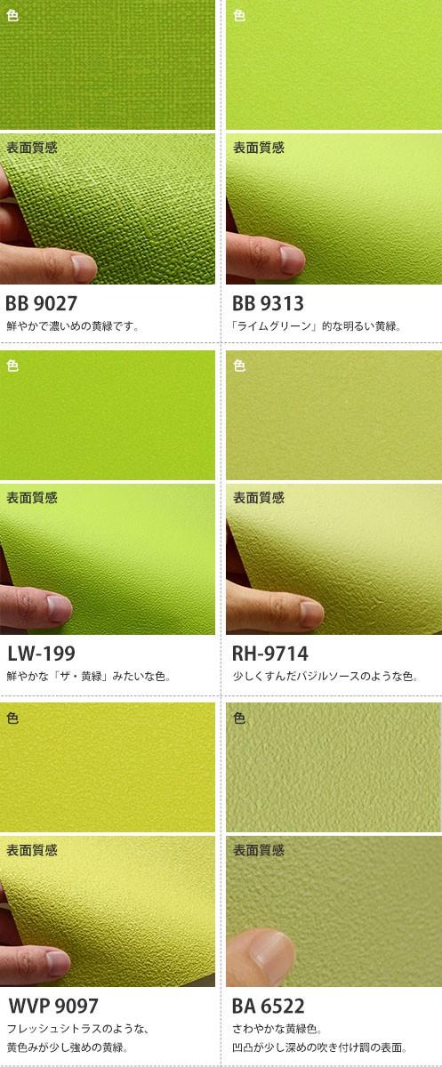 おすすめのイエローグリーン/黄緑の壁紙コレクション