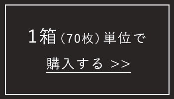クッション巾木(1箱/70本入)へのバナー