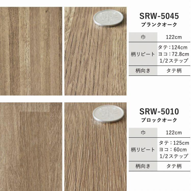 SRW-5045 SRW-5010