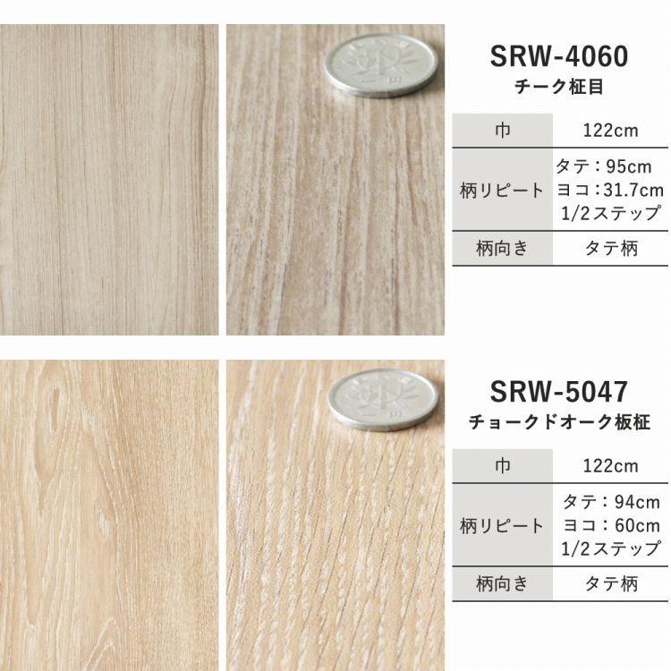 SRW-4060 SRW-5047