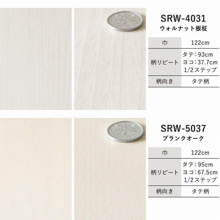 SRW-4031 SRW-5037