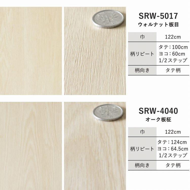 SRW-5017 SRW-4040