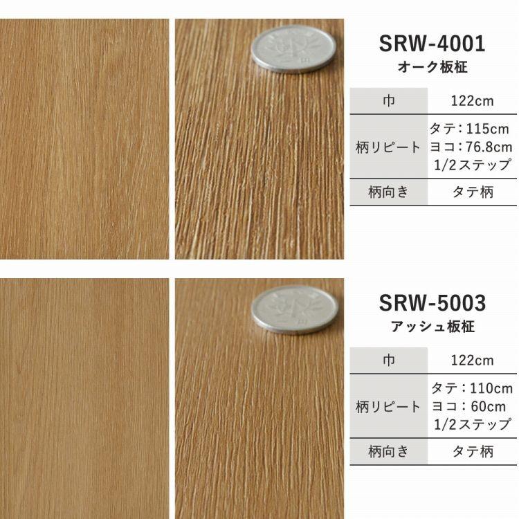SRW-4001 SRW-5003