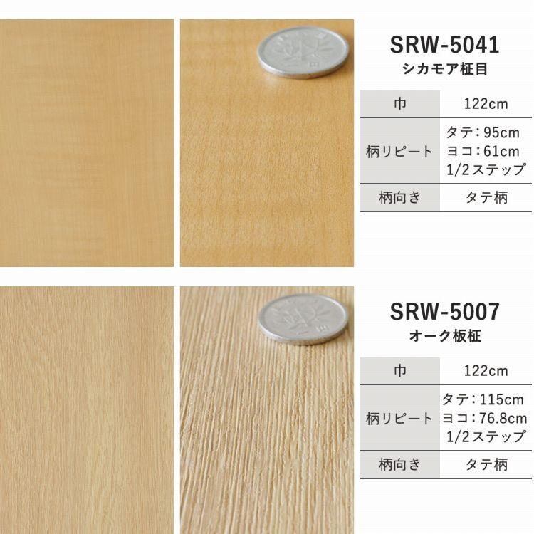 SRW-5041 SRW-5007