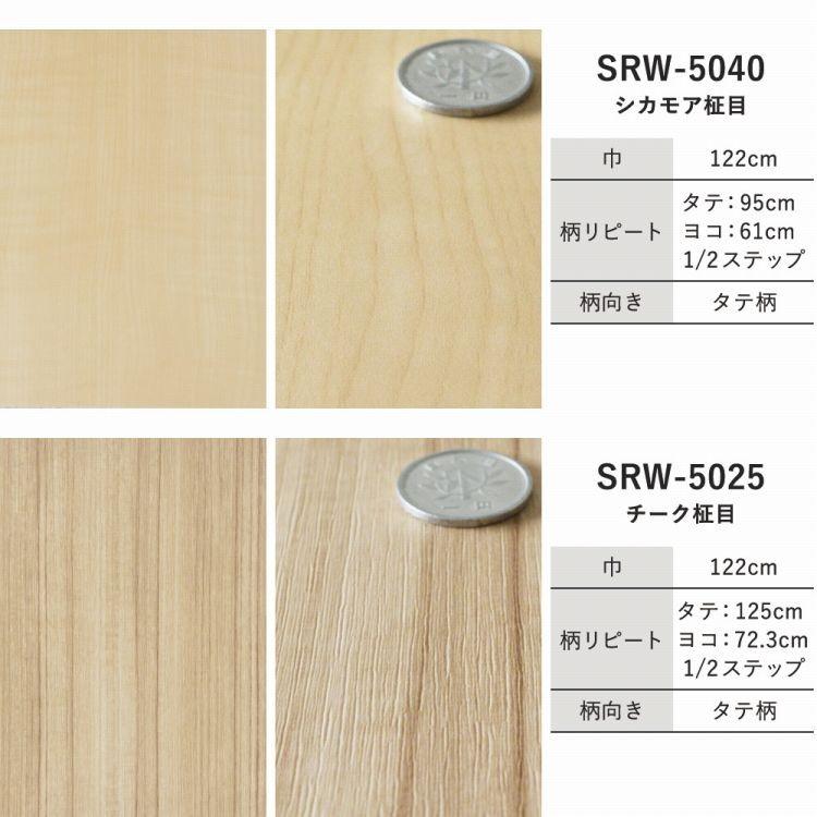 SRW-5040 SRW-5025