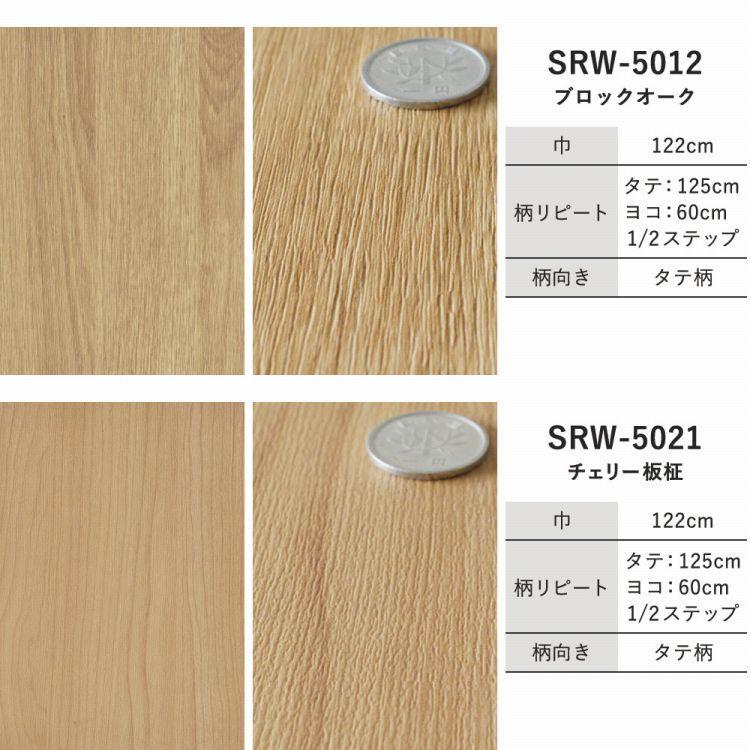 SRW-5012 SRW-5021