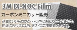 3M ダイノックフィルム カーボン ミニカット