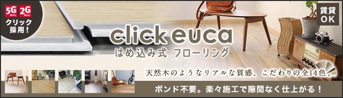 はめこみ式フローリング click euca