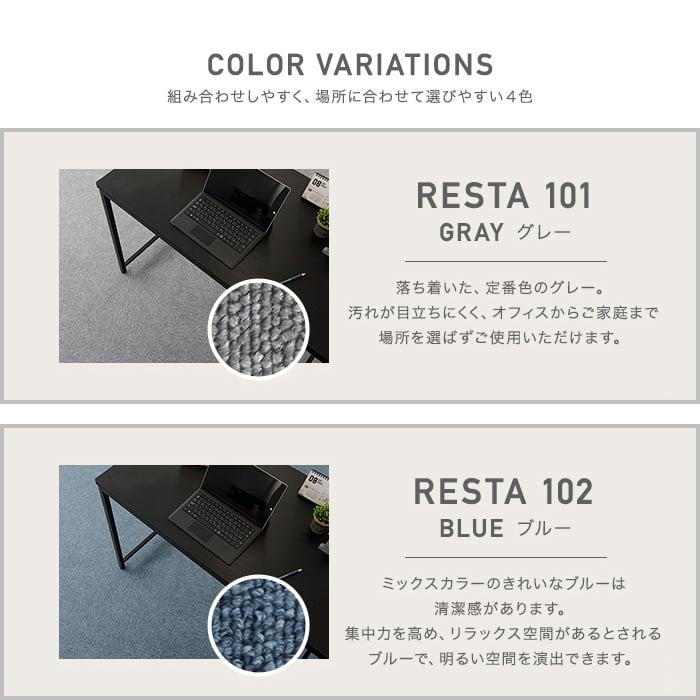タイルカーペット color