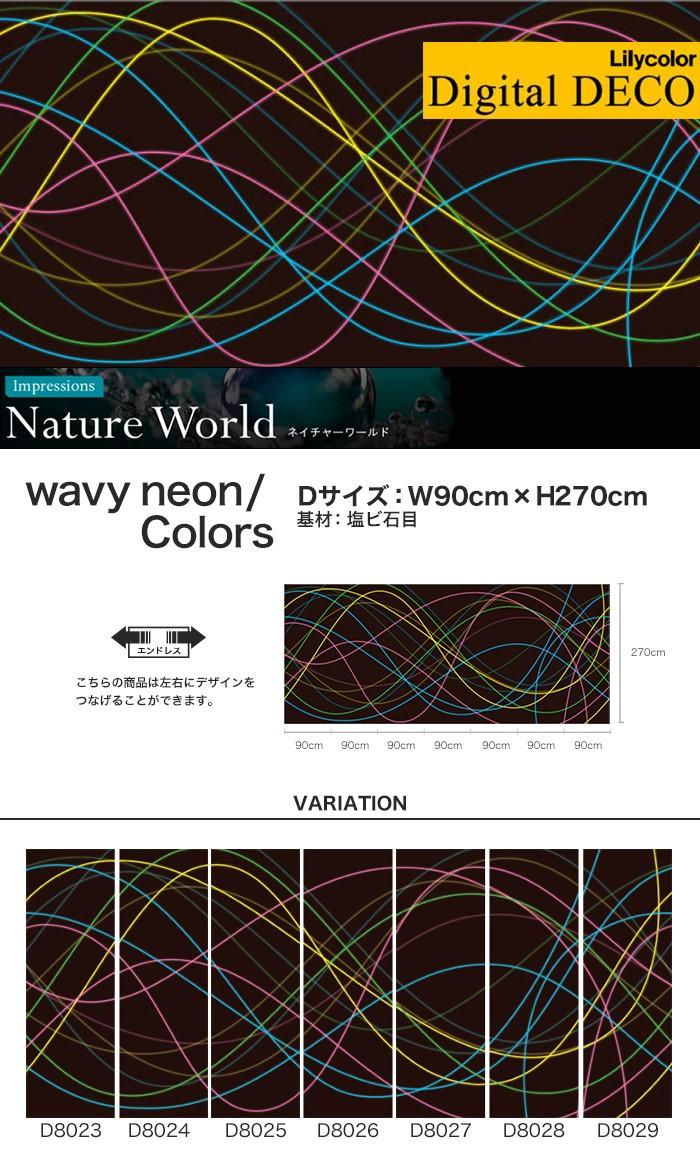 壁紙 クロス のり無し リリカラ デジタル デコ Nature World Wavy Neon Colors 塩ビ石目 Dサイズ D8023wd D8029wd 壁紙diyのresta Paypayモール店 通販 Paypayモール