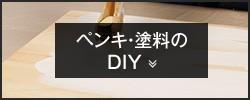 ペンキ・塗料のDIY