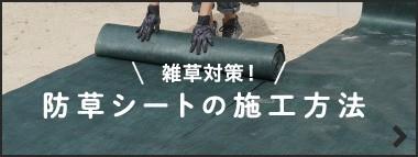防草シートの施工方法