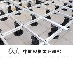 03. 中間の根太を組む