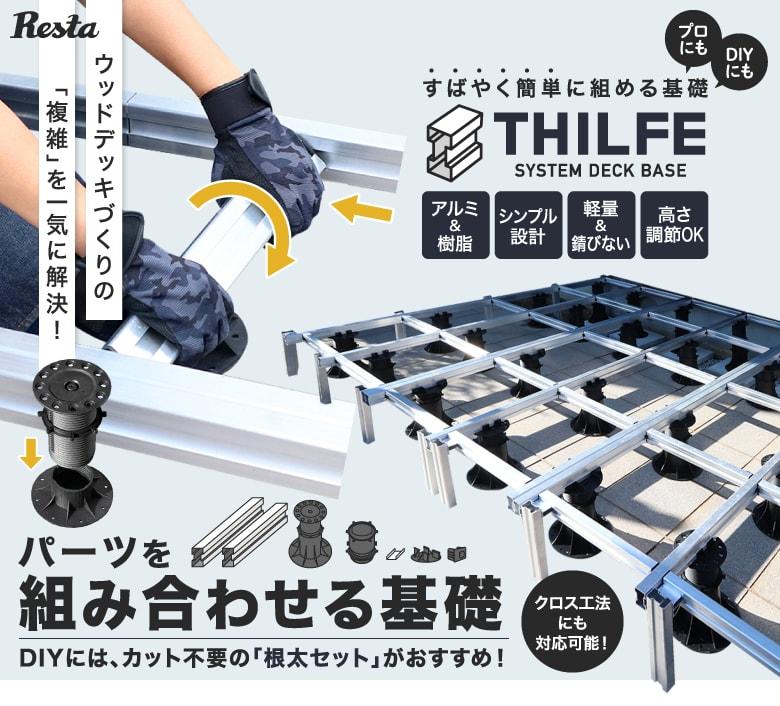 ウッドデッキ基礎システム THILFE(シルフ)