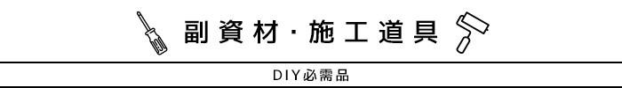 DIY必需品【副資材・施工道具】