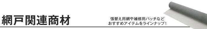 【網戸関連商材】