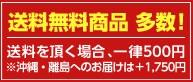 送料無料商品多数!送料を頂く場合、一律500円※沖縄・離島へのお届けは+1,750円