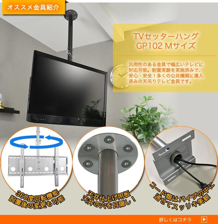 TVセッターハングGP102Mサイズ