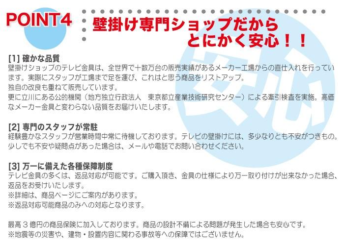 POINT4 壁掛け専門ショップだからとにかく安心!!